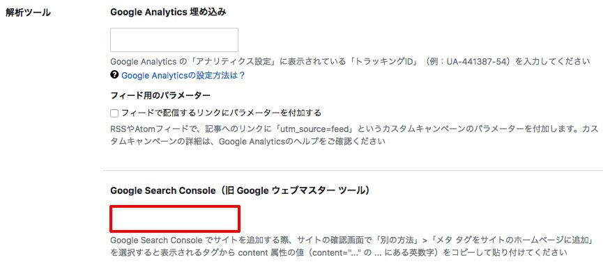 はてなブログ、Search Consoleでコピーしたメタタグを貼り付ける