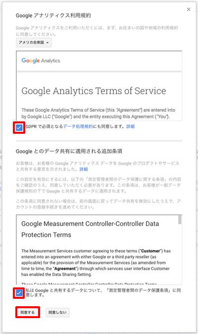 「Google アナリティクス利用規約」に同意