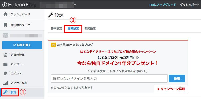 はてなブログのダッシュボードから、設定→「詳細設定」タブをクリック