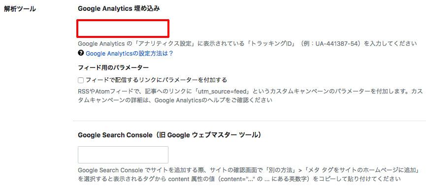 はてなブログ、「Google Analytics 埋め込み」に、GoogleアナリティクスでコピーしたトラッキングIDを貼り付ける