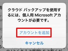 Microsoft Authenticator、iCloudにバックアップ、「Microsoft アカウントを追加」をタップ