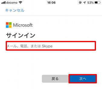 Microsoft Authenticator、iCloudにバックアップ、Microsoft アカウントをを入力して「次へ」をタップ