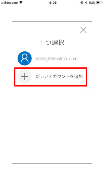 Microsoft Authenticator、iCloudにバックアップ、「新しいアカウントを追加」をタップ