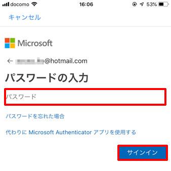 Microsoft Authenticator、iCloudにバックアップ、パスワードを入力して「サインイン」をタップ
