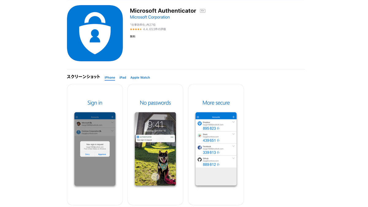 機種変更時に引き継ぎできる「Microsoft Authenticator」
