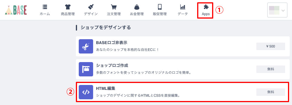BASEをSearch Consoleに登録、「Apps」をクリックして「HTML編集」をクリック