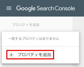 Search Consoleにアクセスし、「プロパティを追加」をクリック