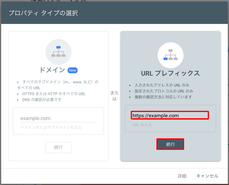 「URL プレフィックス」を選択し、BASEで作ったECサイトのURLを入力して「続行」をクリック