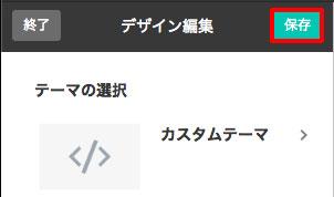 BASEの管理画面、HTMLタグを貼り付けたら「保存」をクリック