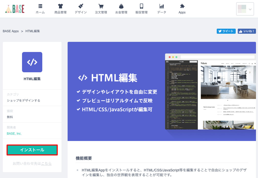 BASEをSearch Consoleに登録、「HTML編集App」をインストール