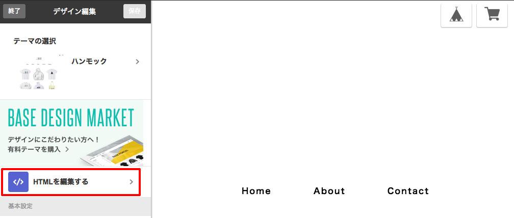 BASEの管理画面、「HTMLを編集する」をクリック
