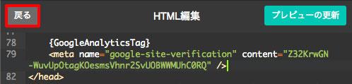 BASEの管理画面、HTMLタグを貼り付けたら「戻る」をクリック