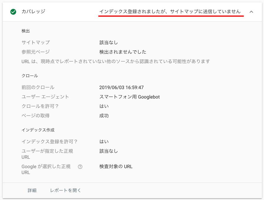 BASEのトップページは、「インデックス登録されましたが、サイトマップに送信していません」と表示される