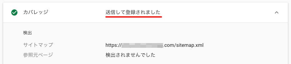 BASEのトップページ以外のURL、Search ConsoleでURL検査をすると「送信して登録されました」と表示される