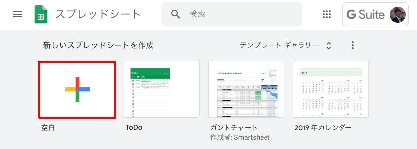 Googleスプレッドシート、新規作成