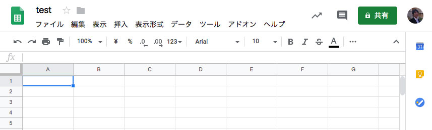 Googleスプレッドシート ファイルを編集