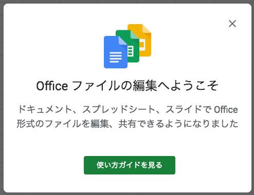 Googleスプレッドシート、Officeファイルの編集へようこそ