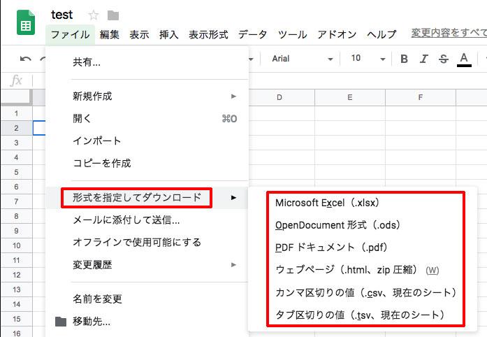 Googleスプレッドシート、他のファイル形式でダウンロード
