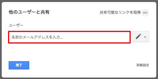 Googleスプレッドシート、共有するユーザーのメールアドレスを入力