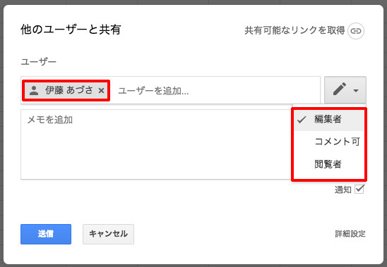 Googleスプレッドシート、共有するユーザーのファイル権限を選択