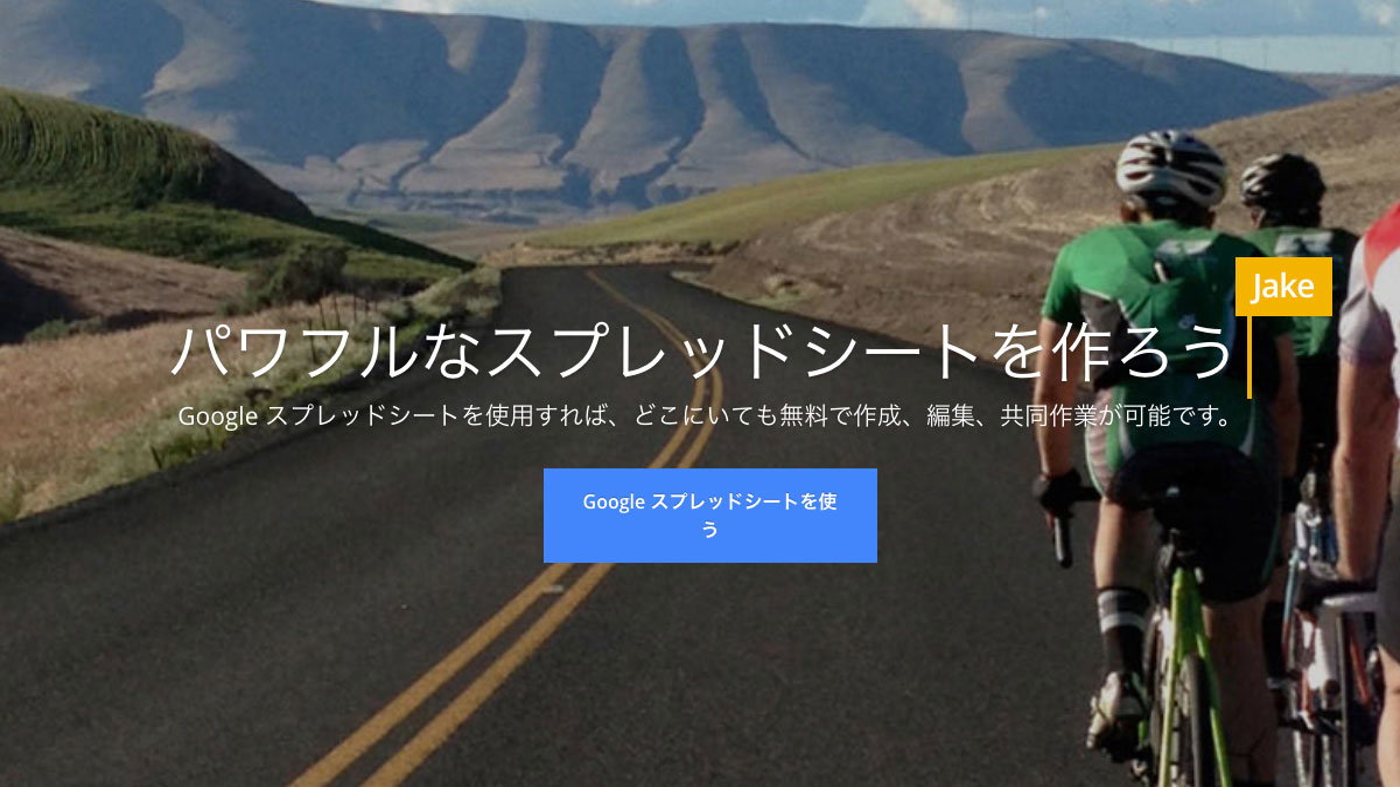 Googleスプレッドシートの使い方や共有方法