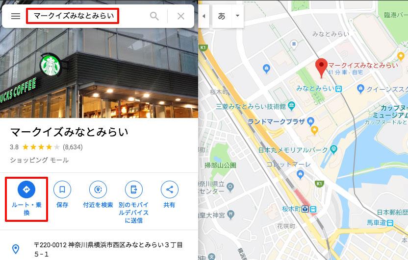 Googleマップ、通勤距離を測定、「ルート・乗換」をクリック