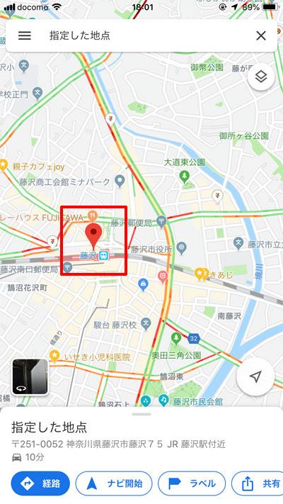 Googleマップ、直線距離を測定、始点を長押しして赤いピンを立てる