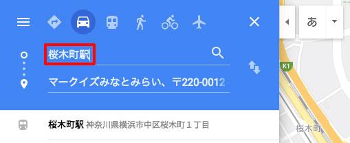Googleマップ、通勤距離を測定、出発地