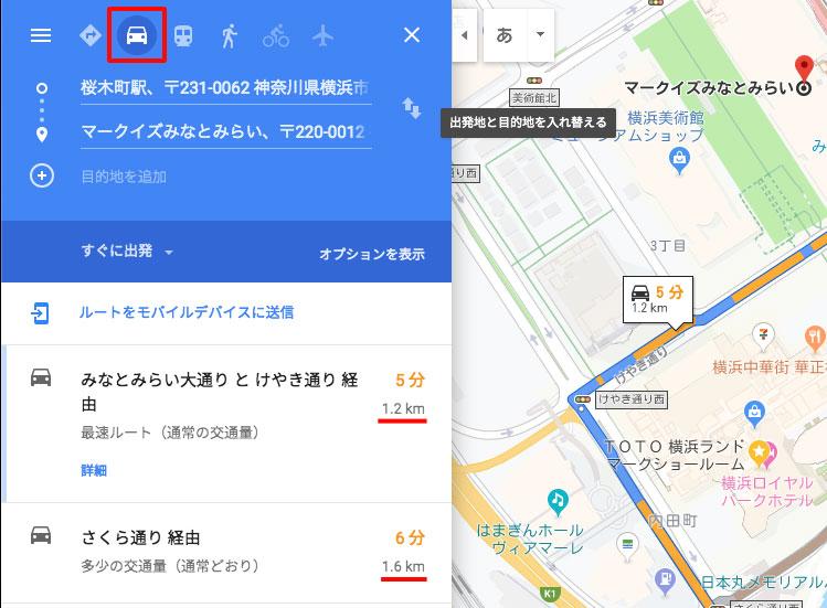 Googleマップ、通勤距離を測定、ルートの距離が表示される