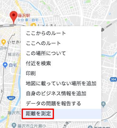 Googleマップ、直線距離を測定、「距離を測定」をクリック