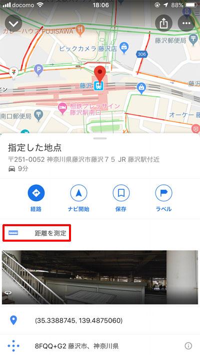 Googleマップ、直線距離を測定、画面下のウィンドウを上にスワイプして「距離を測定」をタップ