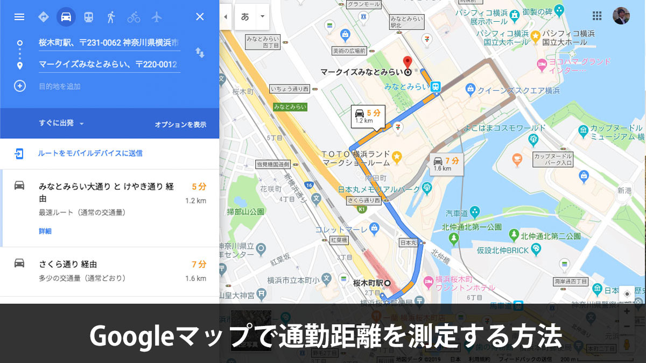 測定 グーグル マップ 距離
