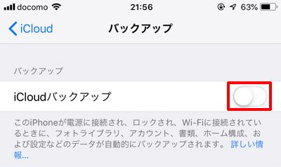 海外旅行、モバイルWi-Fi、iPhoneで通信量を抑える、iCloudバックアップをオフ