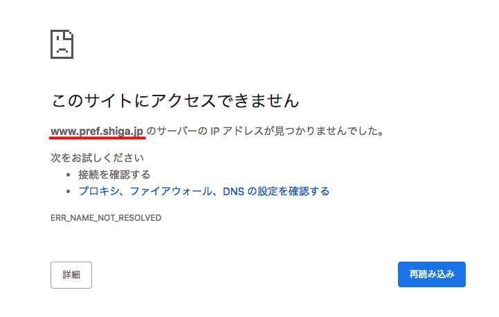 滋賀県は2013年にドメインを変更した際も、301リダイレクトを行わなかった