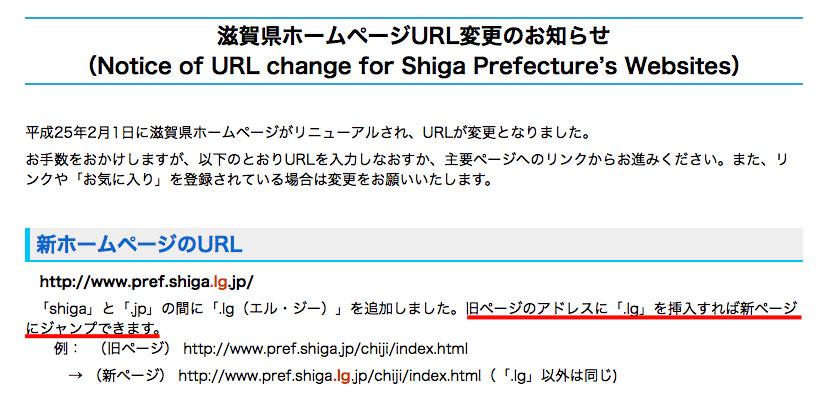 滋賀県ホームページURL変更のお知らせ