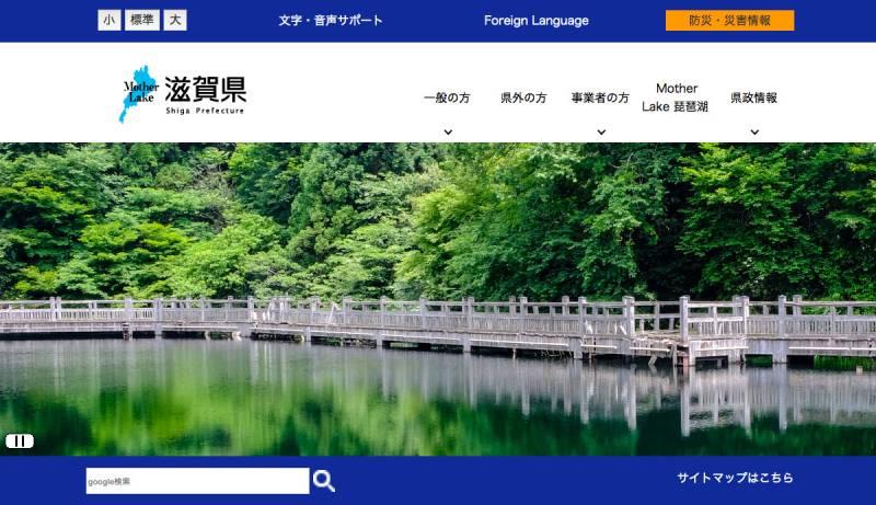 滋賀県、ホームページのリニューアルに失敗