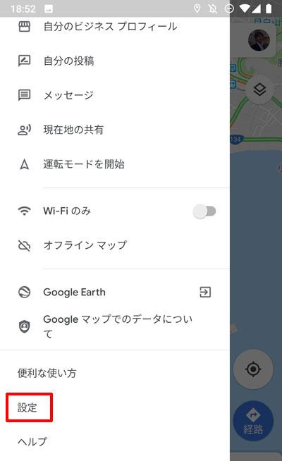Googleマップ、「≡」メニューから「設定」をタップ