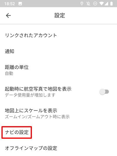 Googleマップ、「ナビの設定」をタップ