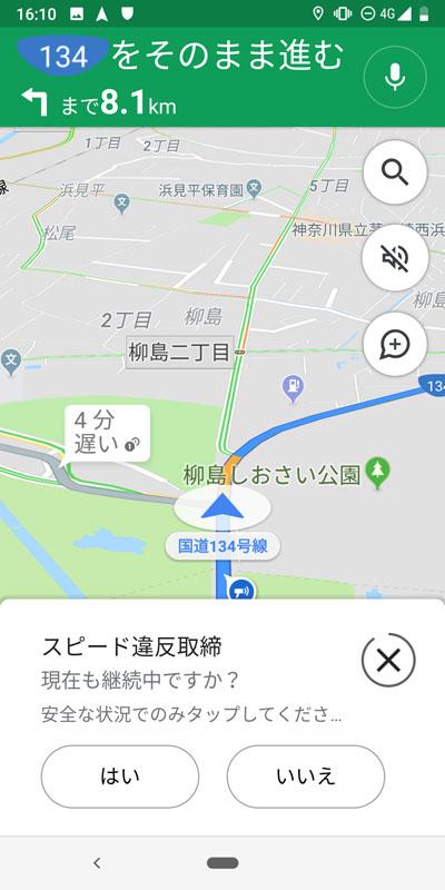 Googleマップ、スピード取締情報のデータを収集