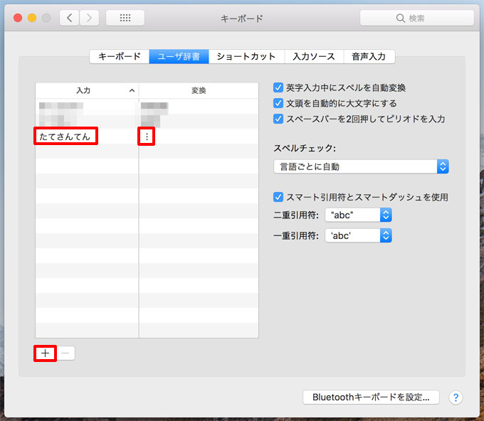Mac、ユーザー辞書を登録