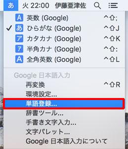 Mac、Google日本語入力、単語登録