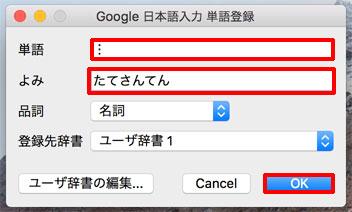 Mac、Google日本語入力、ユーザー辞書を登録