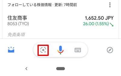 Googleアシスタント、QRコード、Googleレンズのアイコンをタップ