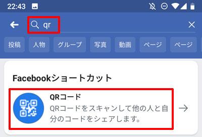 Facebook、QRコード、検索窓に「qr」と入れて検索