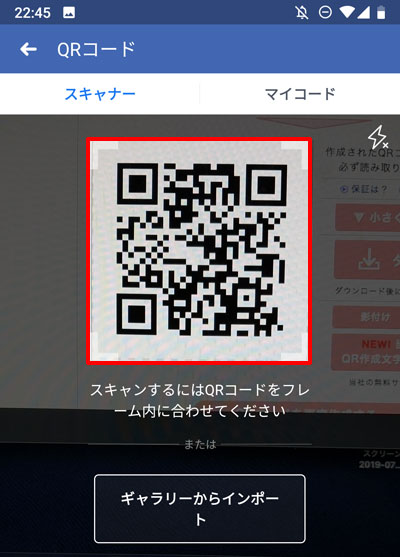 Facebook、QRコード
