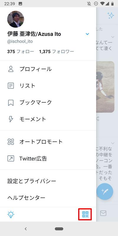 Twitter、QRコードをタップ