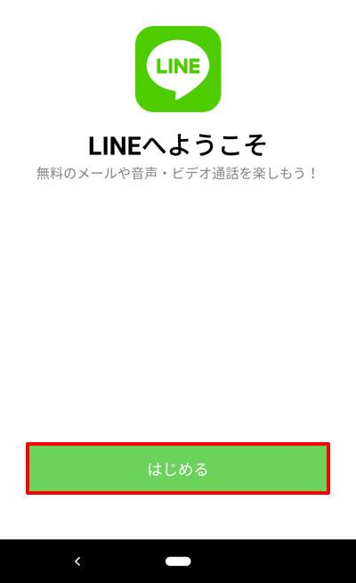 LINE、「はじめる」をタップ