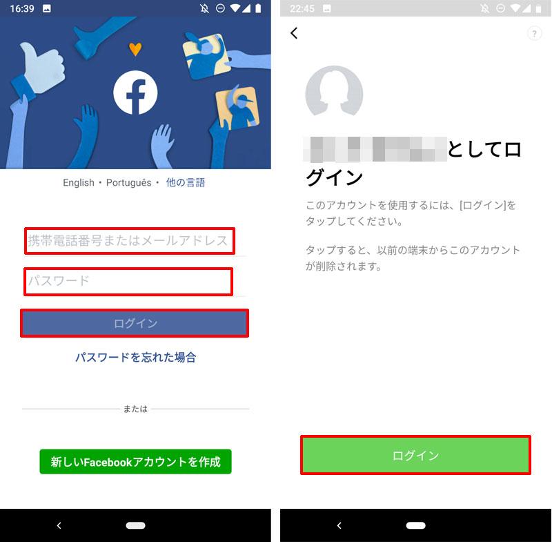 LINE、Facebookにログイン