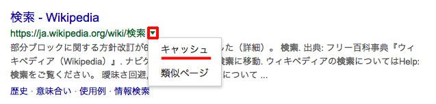 URL横の▼をクリックすれば、「キャッシュ」が表示される