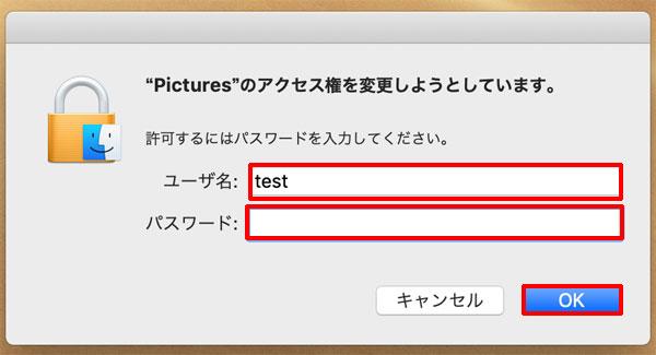macOS、アクセス権を変更、ログインパスワードを入力